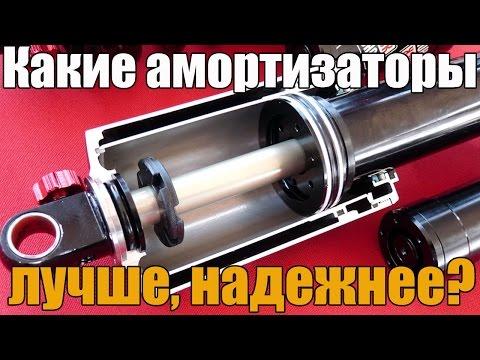 Какие амортизаторы лучше и надежнее - газовые, масляные или газомаслянные. Просто о сложном