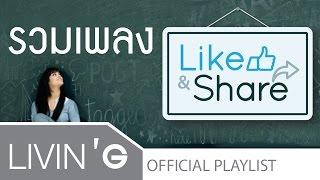 getlinkyoutube.com-รวมเพลงเพราะ  ช้าๆ ซึ้งๆ อัลบัม Like & Share