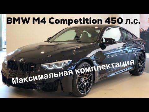 BMW M4 Competition/Максимальная комплектация