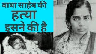 बाबा साहेब अम्बेडकर की हत्या सविता अम्बेडकर ने की savita  killed baba saheb ambedkar