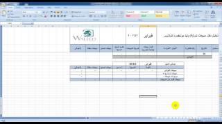 getlinkyoutube.com-دفتر مبيعات ومشتريات لأي شركة أو منشأة ببساطة مع التحليلي السنوي ع الاكسيل Excel Sales and purchases