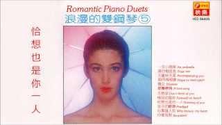getlinkyoutube.com-浪漫的雙鋼琴 - 台語經典12首 Romantic Piano Duets