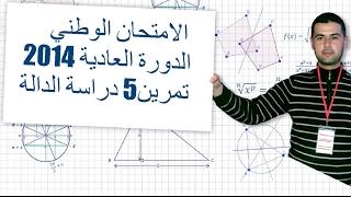 الامتحان الوطني الدورة العادية 2014 تمرين5 دراسة الدالة