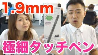 getlinkyoutube.com-ワコムが本気を出したペン先1.9mmタッチペン