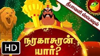 getlinkyoutube.com-நரகாசுரன் யார் ? | Diwali Special | Mythological Stories | Tamil Stories for Kids and Childrens