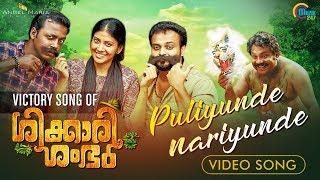 Victory Song Of Shikkari Shambhu | Puliyunde Nariyunde Song Video| Kunchacko Boban |Sreejith Edavana
