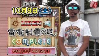 getlinkyoutube.com-(第二章最終戦!)出せるか!まど☆マギ2で高設定確定演出【ライデンコンプ・第二章・#17】