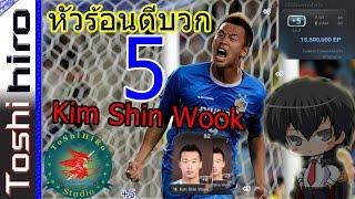 getlinkyoutube.com-Ep6 ตีบวก5 Kim Shin Wook ซุปตาร์เกาหลี - Fifa Online3 by Toshihiro