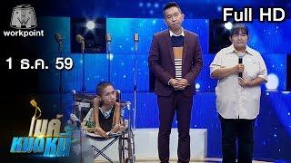 getlinkyoutube.com-'น้องอั้ม' เด็กหนุ่มยอดกตัญญู แม้ร่างกายจะพิการ | ไมค์หมดหนี้ | EP.41 | 1 ธ.ค. 59