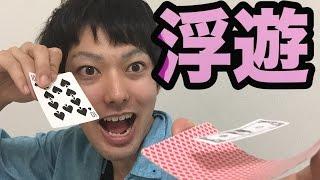 getlinkyoutube.com-お札が浮くトランプマジックの種明かし!【寸劇あり】