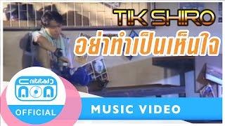 getlinkyoutube.com-อย่าทำเป็นเห็นใจ - ติ๊ก ชิโร่ [Official Music Video]