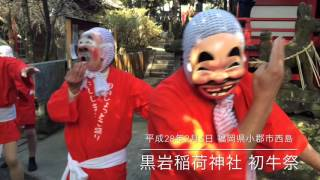 getlinkyoutube.com-黒岩稲荷神社 初牛祭(2016年2月9日)