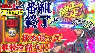 getlinkyoutube.com-Sho.Time ♯3 【クランキーセレブレーション,押忍!サラリーマン番長,ハナビ,バーサス】