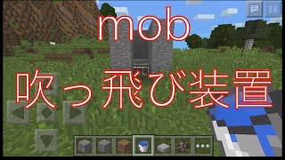 getlinkyoutube.com-【マイクラPE実況】mob吹っ飛び装置作ってみた! 【haru】