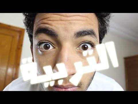 Souhail Echaddini - EP#10 : التربية