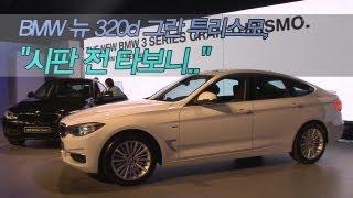 "getlinkyoutube.com-[레알시승기]BMW 뉴 320d 그란 투리스모, ""시판 전 타보니.."""