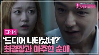 getlinkyoutube.com-Oh my ghost ′′드디어 나타났네 신순애′ 성재(임주환)와 마주한 순애(김슬기)! 150815 EP.14