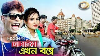 Modern Vadaima - Vadaima Ekhon Bombay   Funny Hindi Dialogues   Bangla Natok