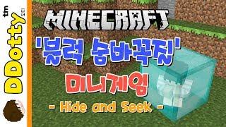 getlinkyoutube.com-참나무 변신!! '블럭 숨바꼭질' 미니게임 - Hide and Seek - [마인크래프트-Minecraft] [도티]