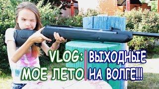 getlinkyoutube.com-VLOG: Мое лето. Солнце. Волга. Катер. Выходные. Арина Данилова.