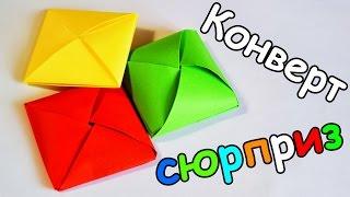getlinkyoutube.com-КОНВЕРТ - ОТКРЫТКА с СЮРПРИЗОМ ВНУТРИ / ОРИГАМИ из БУМАГИ
