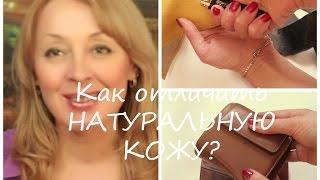 getlinkyoutube.com-КАК отличить Натуральную кожу от Искусственной?