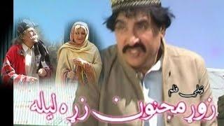 Ismail Shahid pashto New Comedy Drama 2017 - Zor Majnoon Zara Laila Full Drama 2017