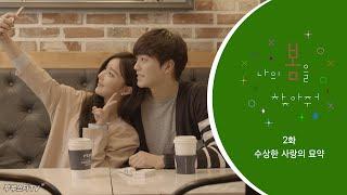 getlinkyoutube.com-♡나의 봄을 찾아줘♡ 2화. 수상한 사랑의 묘약 | 부루스타TV