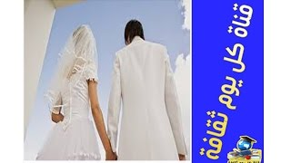getlinkyoutube.com-اليكي حواء كيف تجعلين حبيبك يعشقك بجنون
