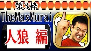 getlinkyoutube.com-【開始は4分34秒】[03:人狼ゲーム]マックスむらい、マミルトン、Masuo、茸、しゃけとりくまごろう、ろあ、yuki、まっくす、ぬどんがプレイ![スマホゲーム祭]