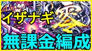 getlinkyoutube.com-【モンスト】超絶 イザナギ零!無課金編成で攻略&解説!【がむちゃんねる】