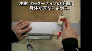 getlinkyoutube.com-アルミ板の加工方法