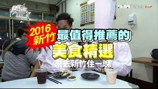 getlinkyoutube.com-食尚玩家 來去住一晚【新竹】最值得推薦的美食精選 20161010(完整版)