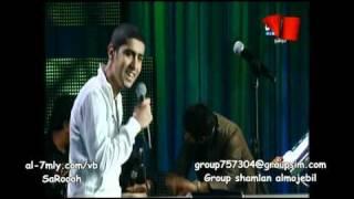 getlinkyoutube.com-بدر الشعيبي وبشار الشطي في ليالي فبراير 2011 اغنيه انت منت متحمل