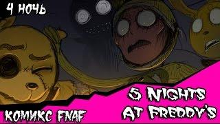 getlinkyoutube.com-Пять ночей с Фредди- 4 ночь  (комикс fnaf 3)