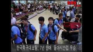 getlinkyoutube.com-한국축구대표팀, 7년 만에 '동아시안컵 우승'