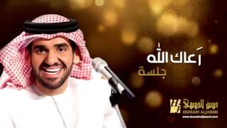 getlinkyoutube.com-حسين الجسمي - رعاك الله (جلسات وناسة) | 2013 | Hussain Al Jassmi - Jalsat Wanasa