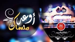 getlinkyoutube.com-شيلة اوعدك منساك لو مهما يكون اداء راشد عبدالرحمن