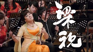 getlinkyoutube.com-2013 竹塹國樂節 《梁祝》 指揮/閻惠昌 二胡/孫凰 Butterfly Lovers ErHu Concerto