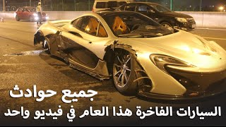 getlinkyoutube.com-شاهد جميع حوادث السيارات الفاخرة والرياضية هذا العام في فيديو واحد