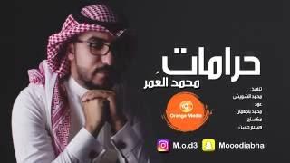 محمد العمر - حرامات (حصريا)   2016