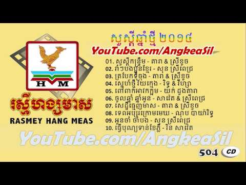 Snae Tmey Vey Kmeng By Nob Bayarith Ft Sous Visa RHM CD vol 504