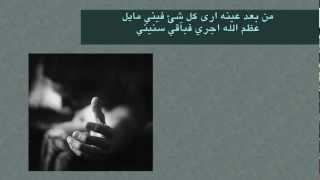 getlinkyoutube.com-مرثية خالد الرشيدي تصميم شتات انثى