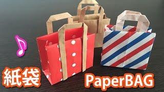 getlinkyoutube.com-【折り紙ORIGAMI】かんたん紙袋の折り方。