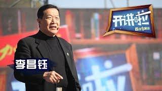 getlinkyoutube.com-李昌钰:我所面对的死亡【开讲啦20150509】 720P