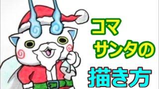 getlinkyoutube.com-[妖怪ウォッチ2] コマサンタの描き方 ぬり方 いろいろ説明してみた [クリスマス]how to draw Youkai Watch    요괴워치