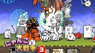 getlinkyoutube.com-냥코대전쟁 2주년 기념 '기간한정 특별 스테이지' 소개 (주의!!클리어못함) Battle Cats New Character, にゃんこ大戦争 新レアキャラ