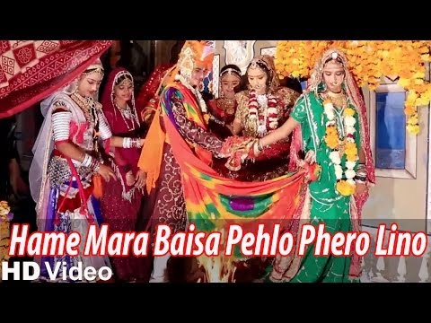 Rajasthani New songs - Baisa Phera Lida - Latest HD video songs - 2014 Vivah Phere Geet