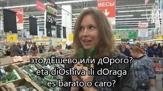 getlinkyoutube.com-Aprender ruso facil: Cuanto cuestan los alimentos en Rusia?