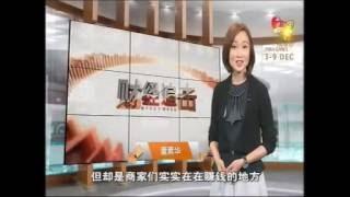 "getlinkyoutube.com-""The Rise of Qoo10"" on Channel 8 Money Week"